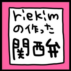 関西弁専用セットパック